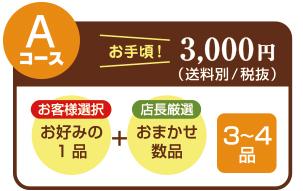 わがまま定期便3000円コース