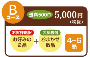 わがまま定期便5000円コース