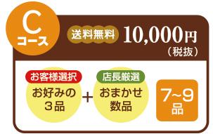 わがまま定期便10000円コース
