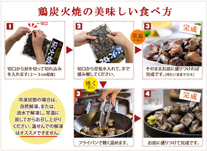 鶏炭火焼の美味しい食べ方