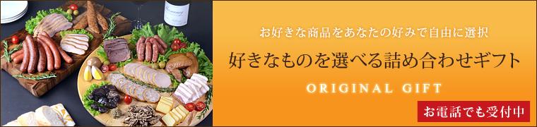 oseibo_original_banar