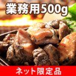 業務用鶏炭火焼(180g)