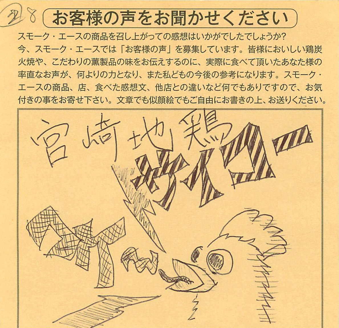 鶏炭火焼|サイコー【No.36】
