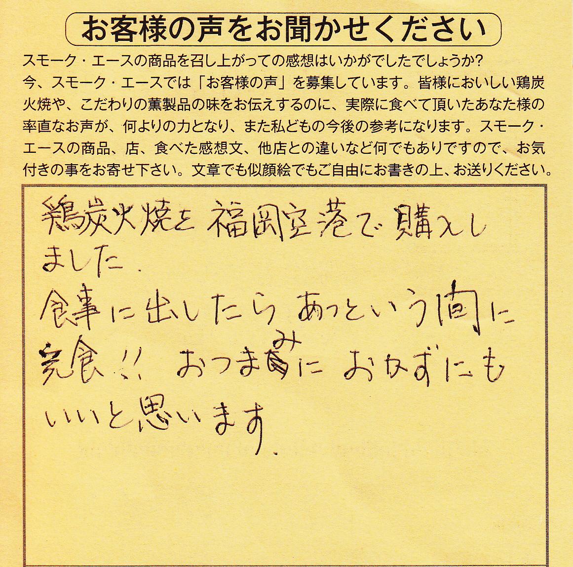 鶏炭火焼|あっという間に完食!!【No.107】