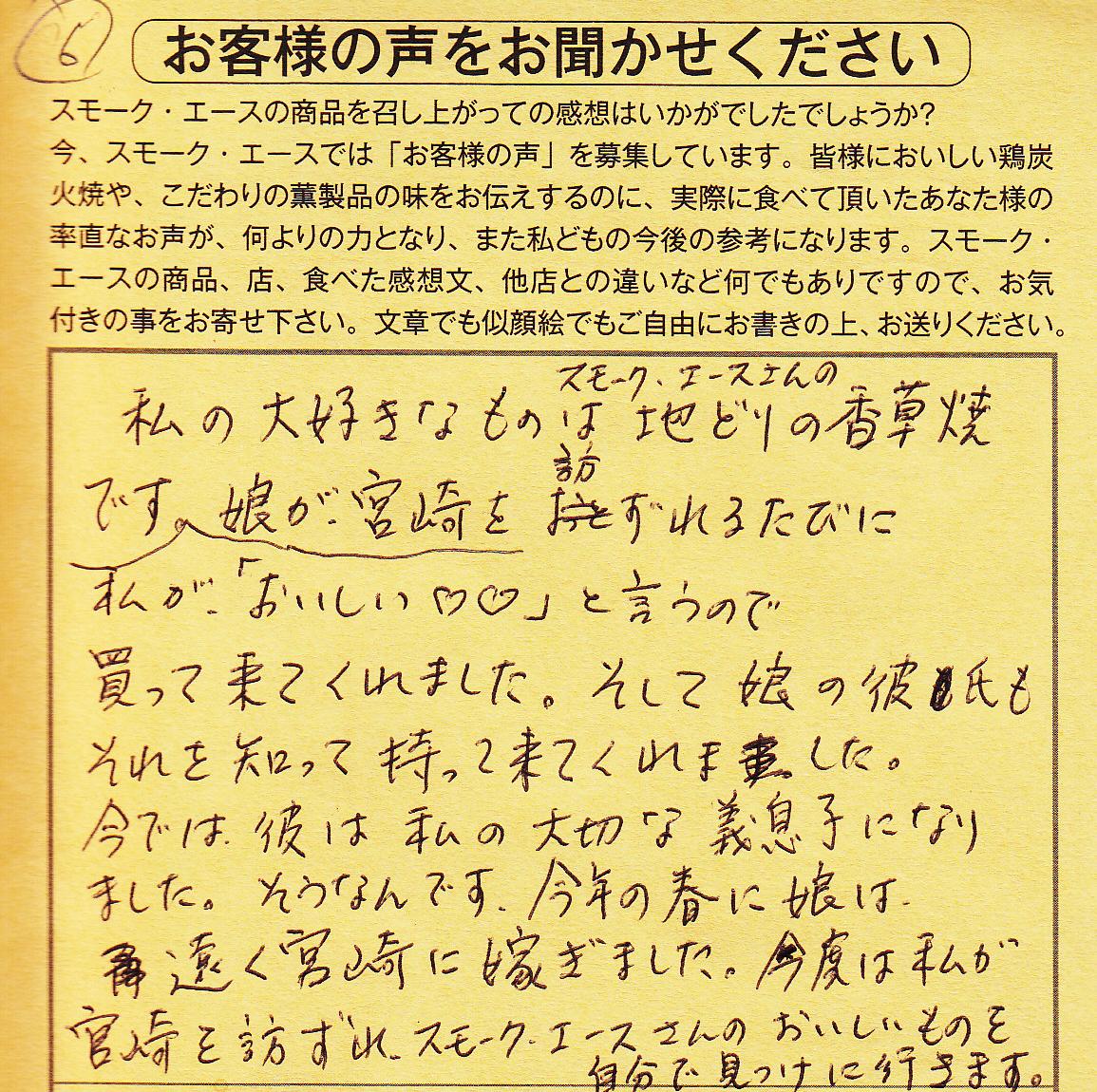鶏せせり香草焼|おいしい♡♡【No.105】