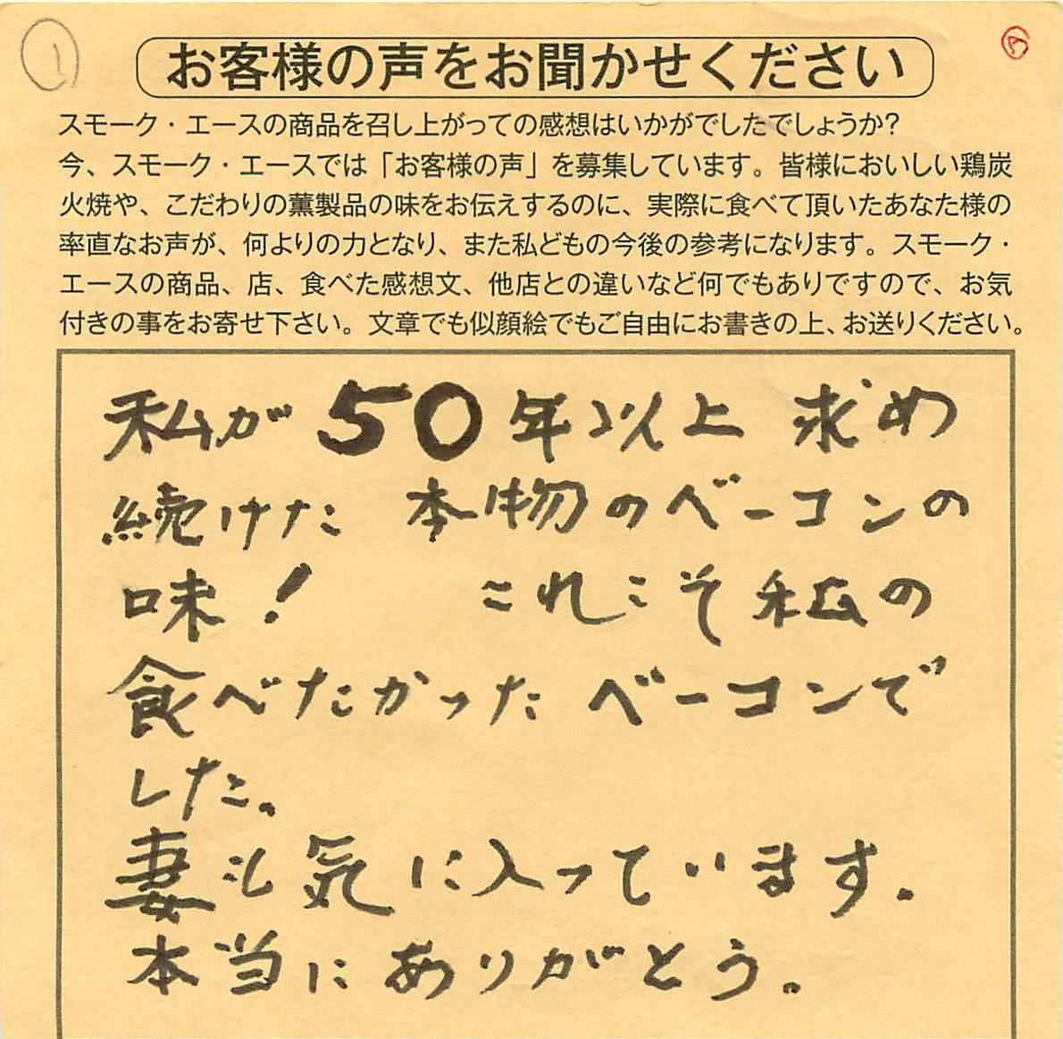 ソフトベーコン|50年以上求め続けた味【No.68】