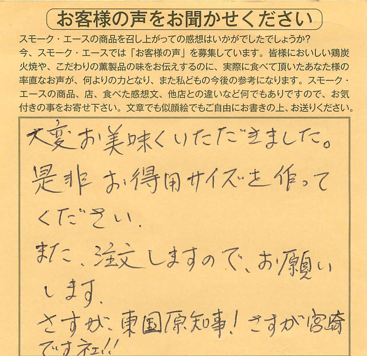 鶏炭火焼|さすが宮崎ですネェ!!【No.30】
