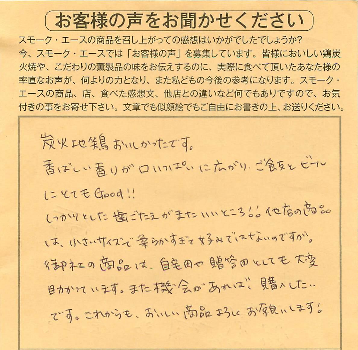 鶏炭火焼|ご飯とビールにとてもGOOD!!【No.90】