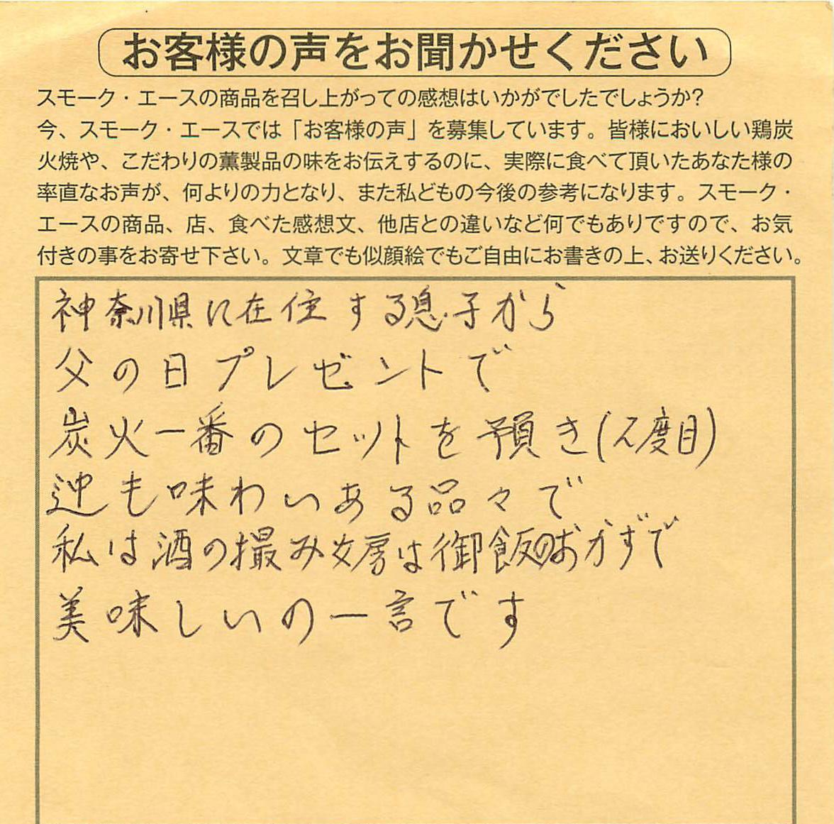 父の日|味わいある品々【No.54】