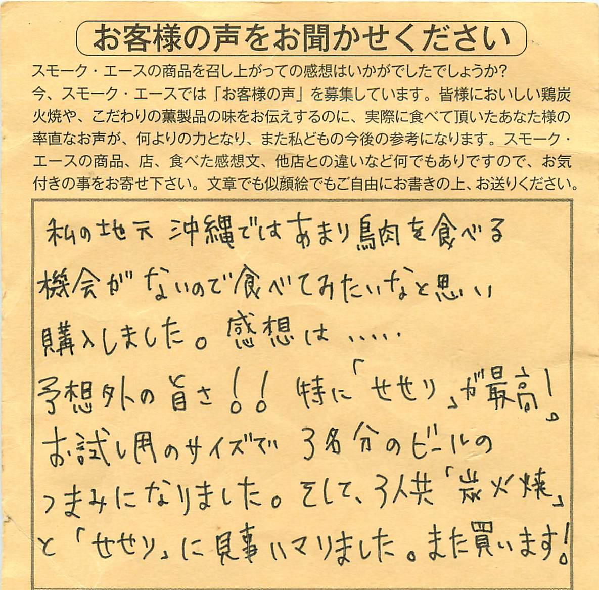 鶏せせり香草焼|予想外の旨さ!!【No.53】