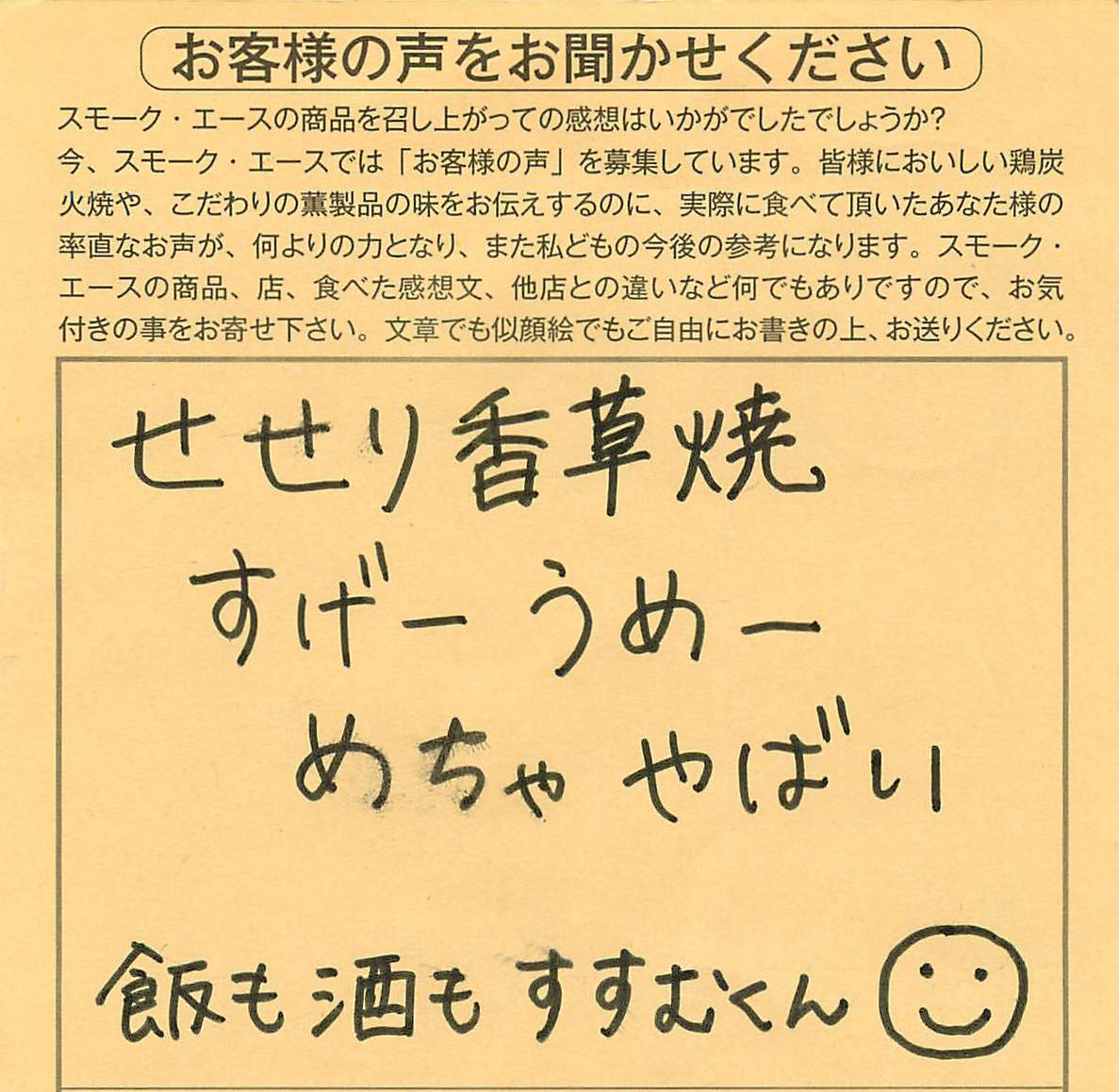 鶏せせり香草焼き|すげーうめー【No.42】