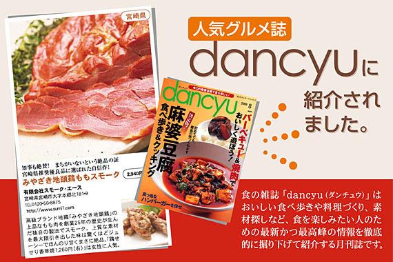 「dancyu」でみやざき地頭鶏ももスモークが紹介