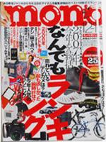 「monoマガジン」に鶏炭火焼3枚ギフトが掲載