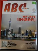 「ABCマガジン」に紹介