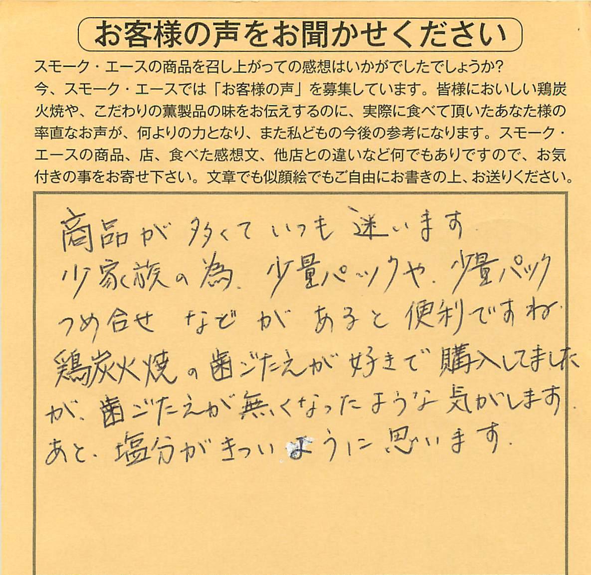 鶏炭火焼|歯ごたえが好き【No.21】