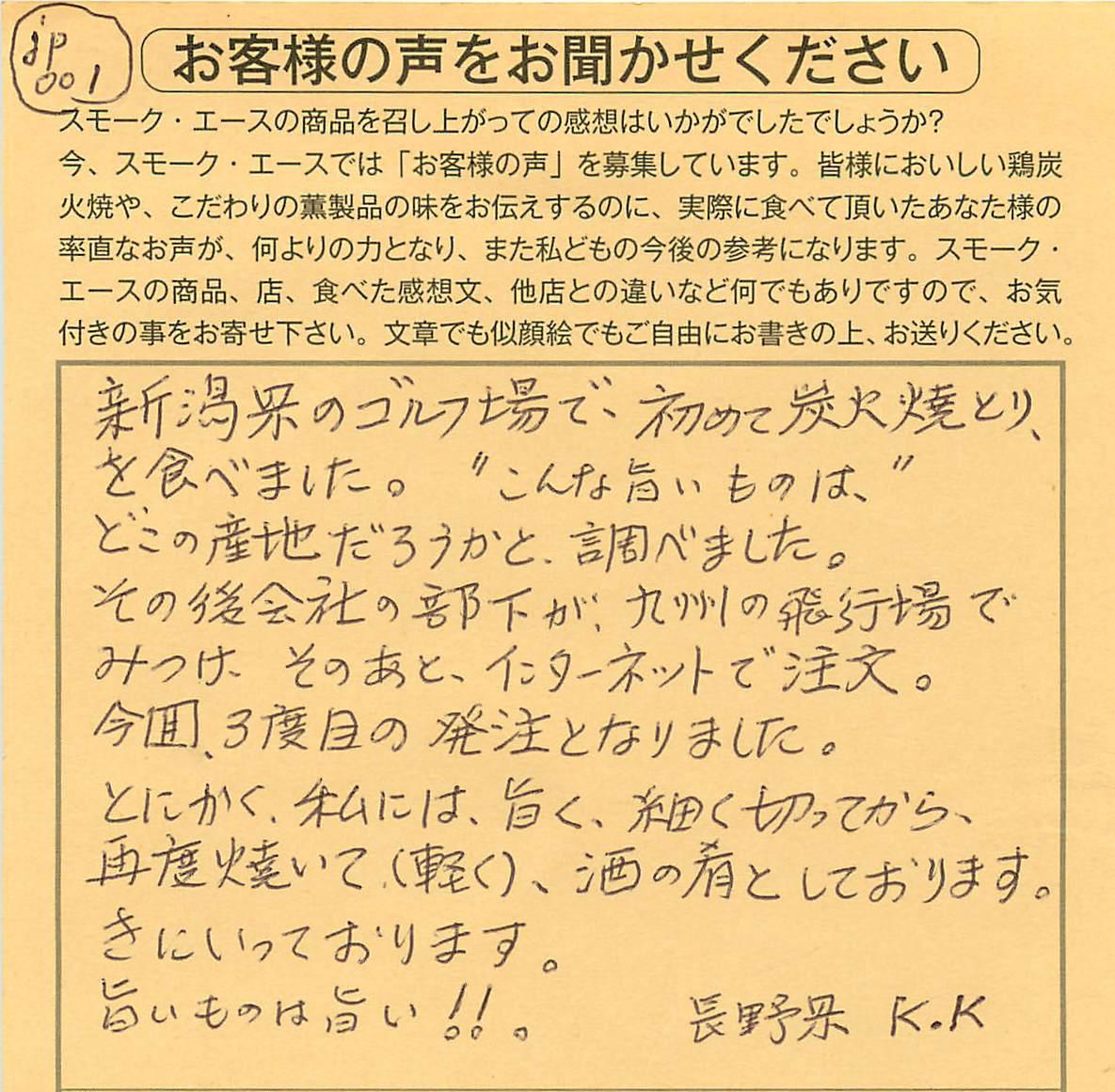 鶏炭火焼|旨いものは旨い!!【No.17】