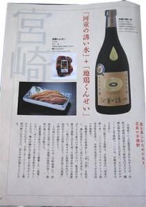 ■厳選:宮崎の焼酎とつまみ特集