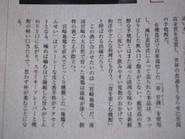 ■雑誌より抜粋