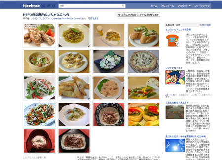 【Facebook限定】第一回Japaneseレシピコンテストwith株式会社グリーゼ様