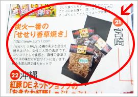 せせり香草焼が宮崎県代表