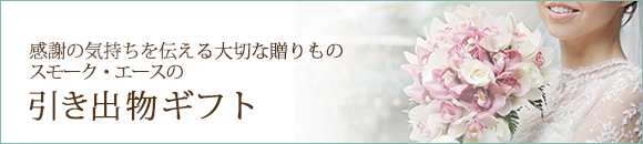 hikidemono