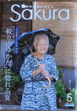 「Sakura」に掲載