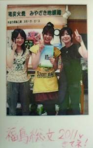 福島総文2011♥きてネ!