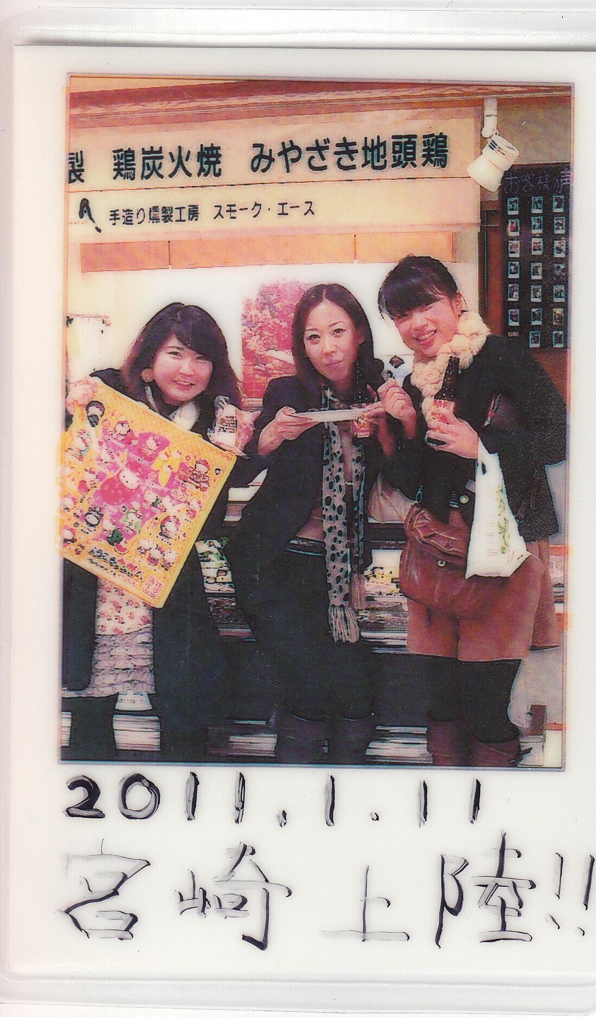鶏炭火焼|宮崎上陸!!【No.69】