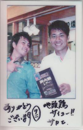 鶏炭火焼レアー|サイコー!!【No.80】