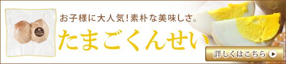 tamago_banner