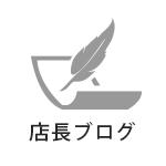 せせり香草焼が横浜関内デビュー