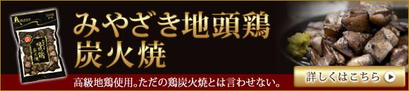 jitokkosumibi_banner
