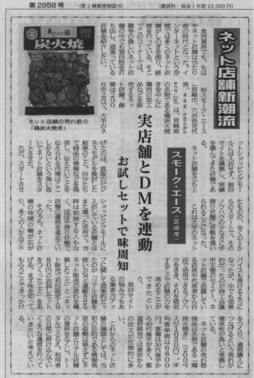食肉新聞にスモーク・エースの取り組みが掲載