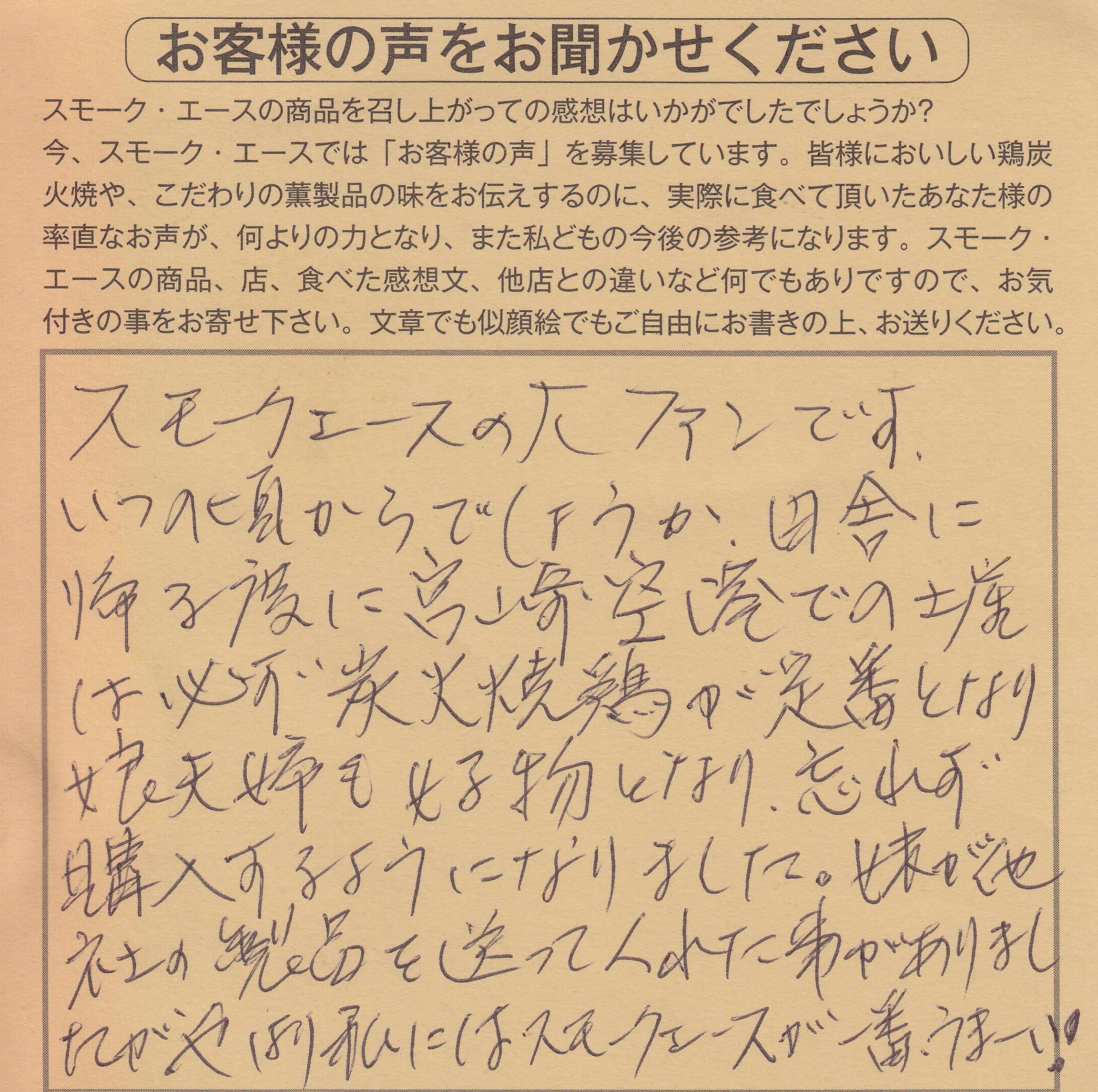 鶏炭火焼|一番うまい!!【No.139】
