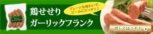 garlic_banner