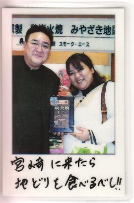 鶏炭火焼レアー|宮崎に来たら地どりを食べるべし!!【No.261】