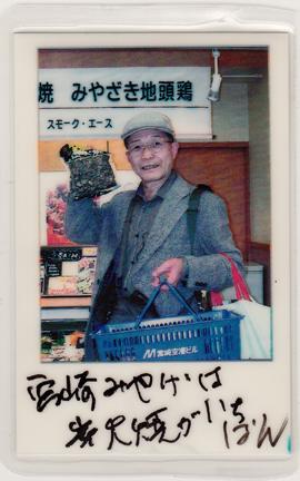 鶏炭火焼|宮崎みやげにはいちばん【No.269】