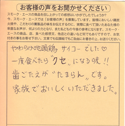 """""""クセ""""になる味!"""