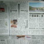 「宮崎日日新聞」にいぶし手羽が掲載