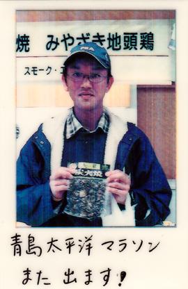 鶏炭火焼|青島太平洋マラソンまた出ます!【No.274】