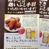 「サッポロビール」共同企画にいぶし手羽が採用
