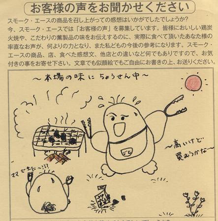 鶏炭火焼|本場の味にちょうせん中【No.157】