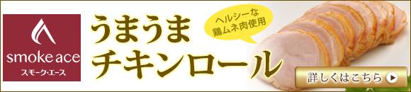 umauma_banner
