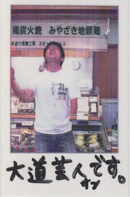 鶏炭火焼|大道芸人サンです。【No.308】