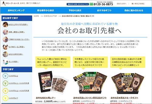 ochugen_kigyo