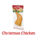 クリスマスの時期限定のチキンならこれ!