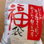福袋|宮崎から届きました(^-^)/【No.15】