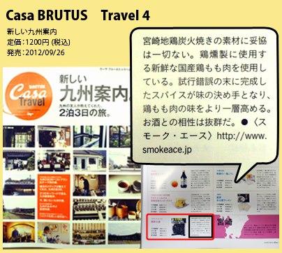 「Casa Travel 新しい九州案内」に紹介