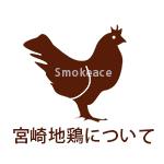 宮崎物産館KONNEでおすすめの地鶏製品