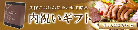 uchiiwai_banner